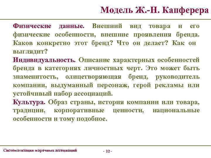 Модель Ж. -Н. Капферера Физические данные. Внешний вид товара и его физические особенности, внешние