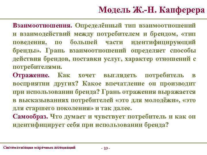 Модель Ж. -Н. Капферера Взаимоотношения. Определённый тип взаимоотношений и взаимодействий между потребителем и брендом,