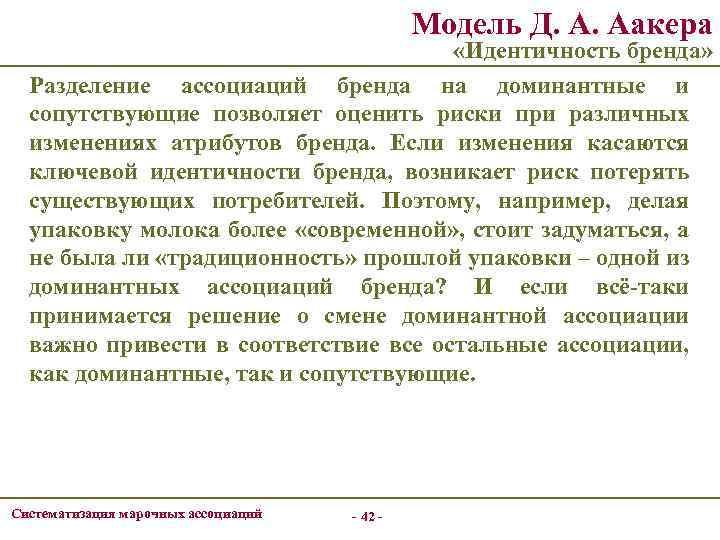 Модель Д. А. Аакера «Идентичность бренда» Разделение ассоциаций бренда на доминантные и сопутствующие позволяет