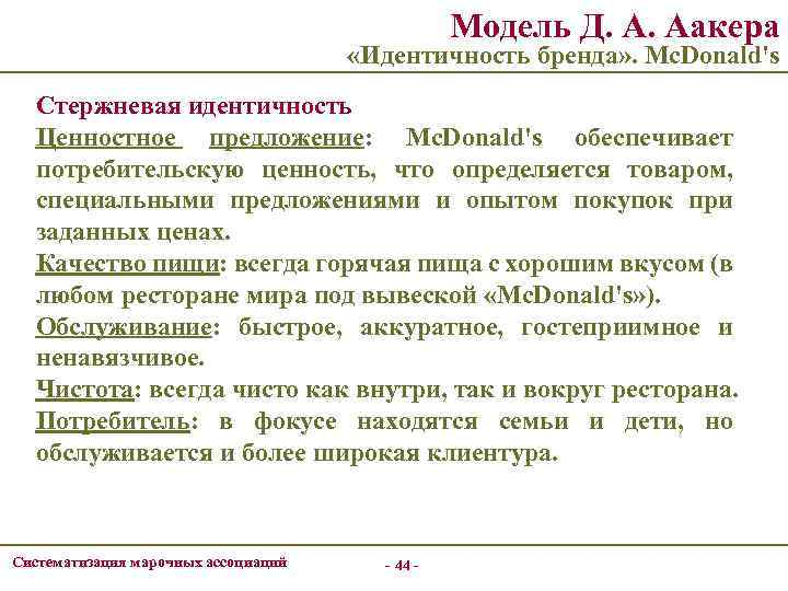 Модель Д. А. Аакера «Идентичность бренда» . Mc. Donald's Стержневая идентичность Ценностное предложение: Mc.