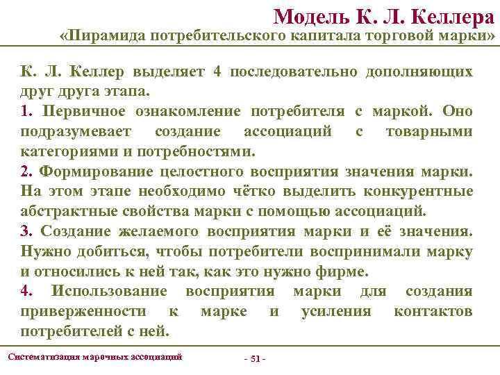 Модель К. Л. Келлера «Пирамида потребительского капитала торговой марки» К. Л. Келлер выделяет 4