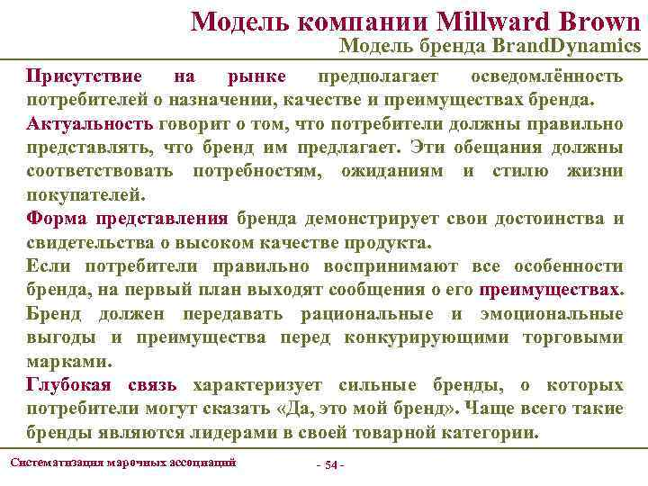 Модель компании Millward Brown Модель бренда Brand. Dynamics Присутствие на рынке предполагает осведомлённость потребителей