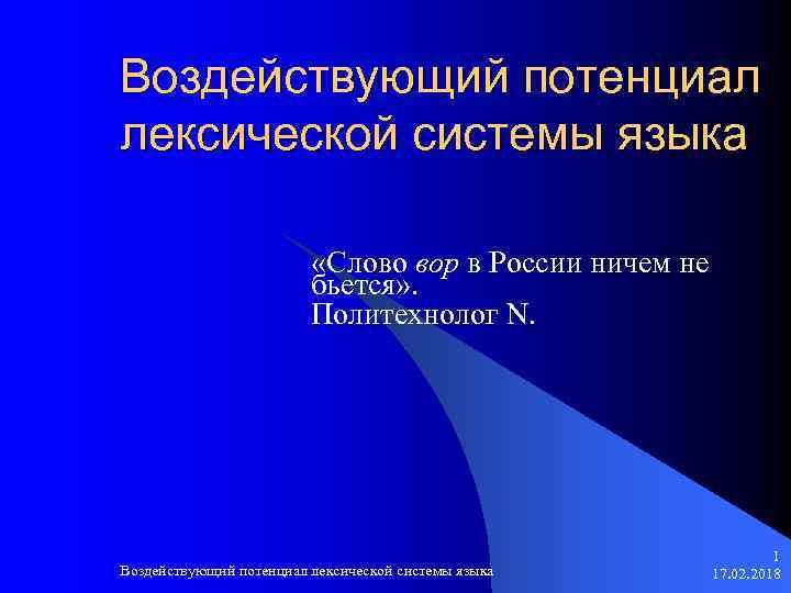 Воздействующий потенциал лексической системы языка «Слово вор в России ничем не бьется» . Политехнолог