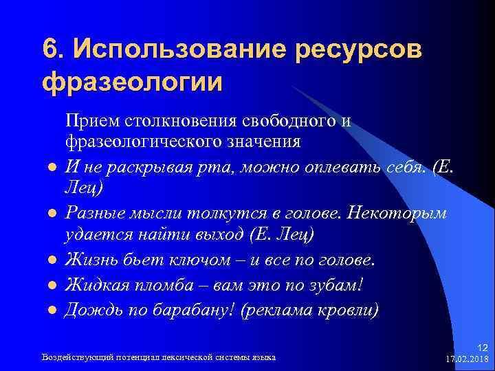 6. Использование ресурсов фразеологии l l l Прием столкновения свободного и фразеологического значения И
