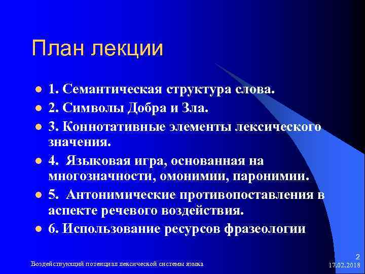 План лекции l l l 1. Семантическая структура слова. 2. Символы Добра и Зла.