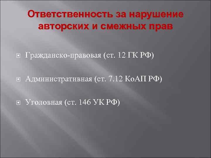Ответственность за нарушение авторских и смежных прав Гражданско-правовая (ст. 12 ГК РФ) Административная (ст.