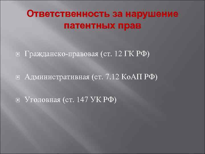 Ответственность за нарушение патентных прав Гражданско-правовая (ст. 12 ГК РФ) Административная (ст. 7. 12