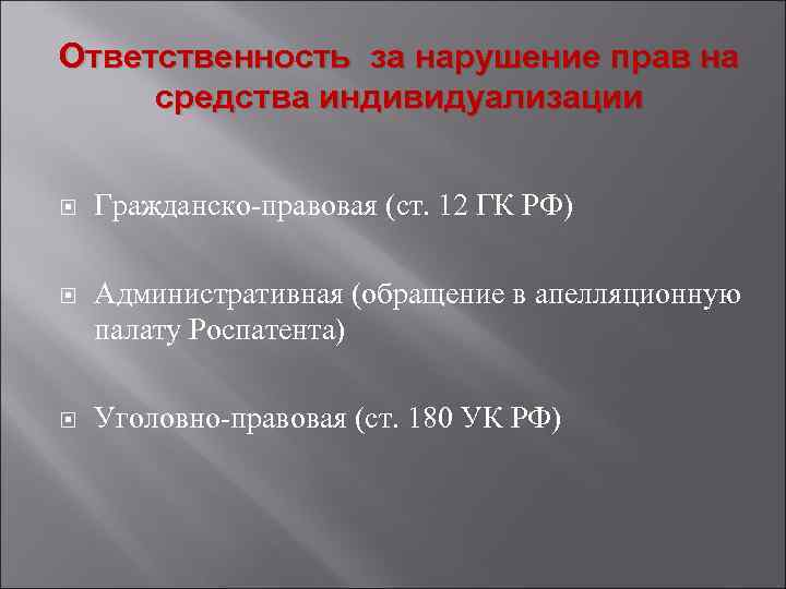 Ответственность за нарушение прав на средства индивидуализации Гражданско-правовая (ст. 12 ГК РФ) Административная (обращение