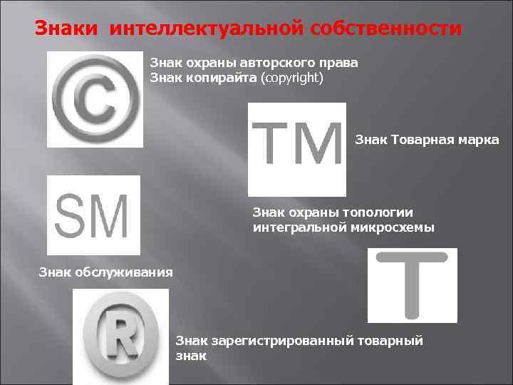 Знаки интеллектуальной собственности Знак охраны авторского права Знак копирайта (copyright) Знак Товарная марка Знак