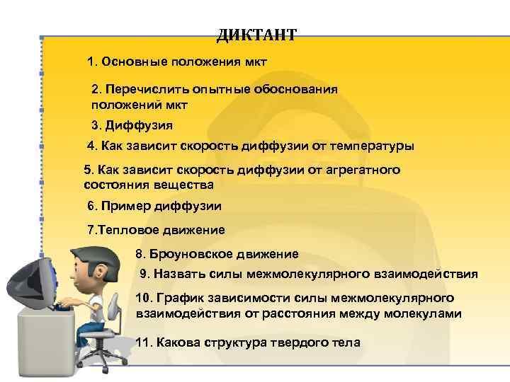 ДИКТАНТ 1. Основные положения мкт 2. Перечислить опытные обоснования положений мкт 3. Диффузия 4.