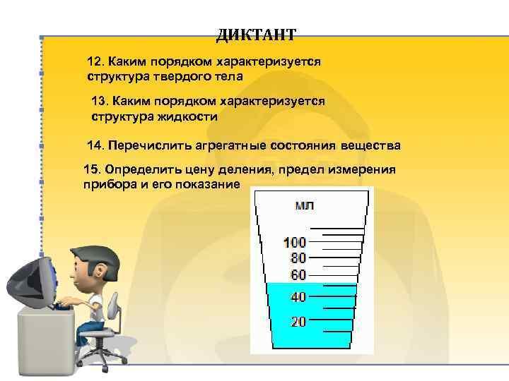 ДИКТАНТ 12. Каким порядком характеризуется структура твердого тела 13. Каким порядком характеризуется структура жидкости