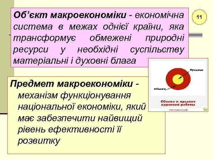 Об'єкт макроекономіки - економічна система в межах однієї країни, яка трансформує обмежені природні ресурси