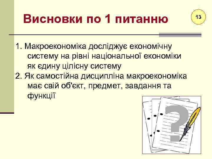 Висновки по 1 питанню 1. Макроекономіка досліджує економічну систему на рівні національної економіки як