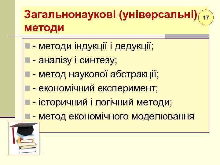 Загальнонаукові (універсальні) методи n - методи індукції і дедукції; n - аналізу і синтезу;