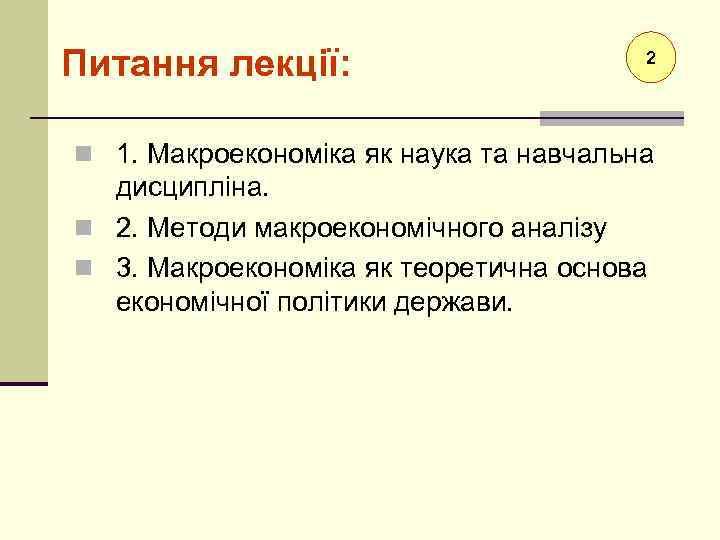 Питання лекції: 2 n 1. Макроекономіка як наука та навчальна дисципліна. n 2. Методи