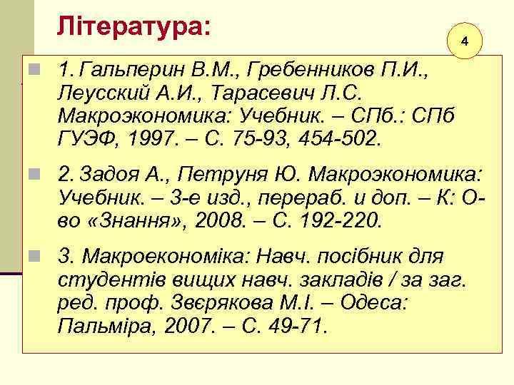Література: 4 n 1. Гальперин В. М. , Гребенников П. И. , Леусский А.