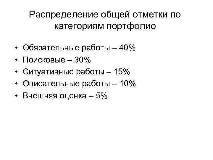Распределение общей отметки по категориям портфолио • • • Обязательные работы – 40% Поисковые