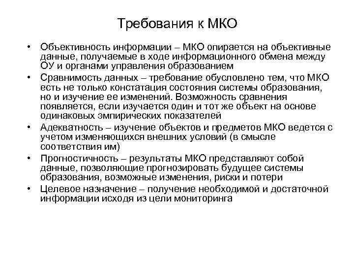 Требования к МКО • Объективность информации – МКО опирается на объективные данные, получаемые в