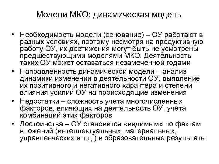 Модели МКО: динамическая модель • Необходимость модели (основание) – ОУ работают в разных условиях,