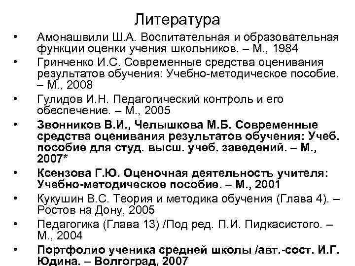 Литература • • Амонашвили Ш. А. Воспитательная и образовательная функции оценки учения школьников. –