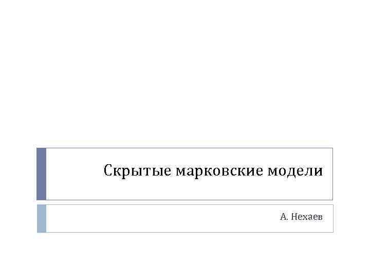 Скрытые марковские модели А. Нехаев