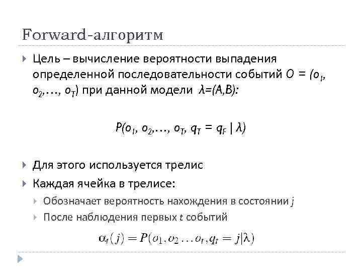 Forward-алгоритм Цель – вычисление вероятности выпадения определенной последовательности событий O = (o 1, o