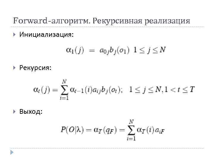 Forward-алгоритм. Рекурсивная реализация Инициализация: Рекурсия: Выход:
