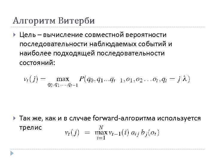 Алгоритм Витерби Цель – вычисление совместной вероятности последовательности наблюдаемых событий и наиболее подходящей последовательности