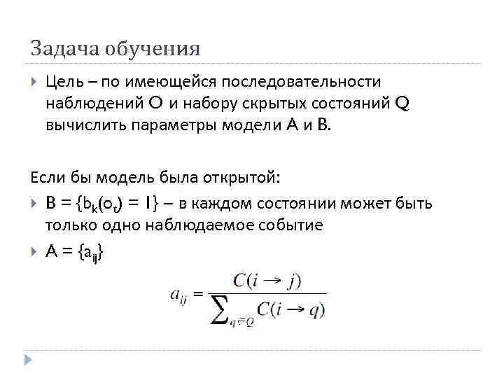 Задача обучения Цель – по имеющейся последовательности наблюдений O и набору скрытых состояний Q
