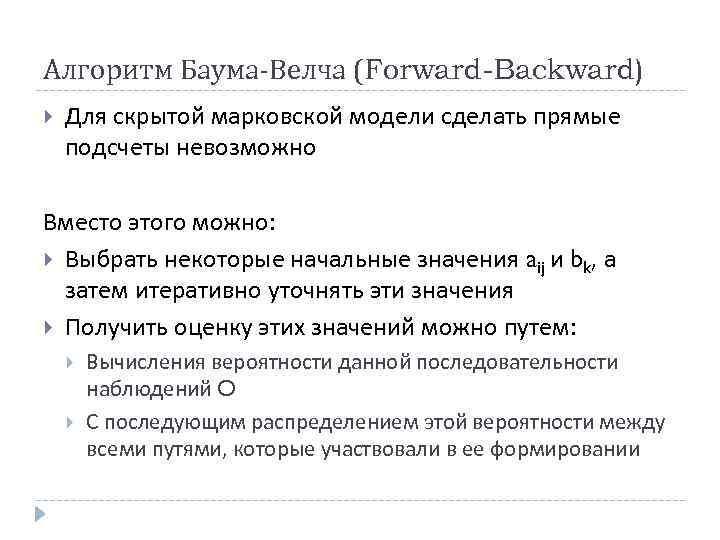 Алгоритм Баума-Велча (Forward-Backward) Для скрытой марковской модели сделать прямые подсчеты невозможно Вместо этого можно: