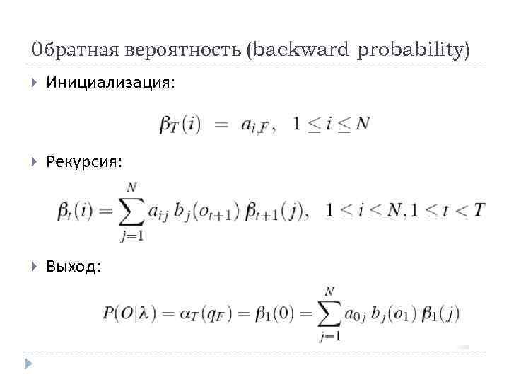 Обратная вероятность (backward probability) Инициализация: Рекурсия: Выход: