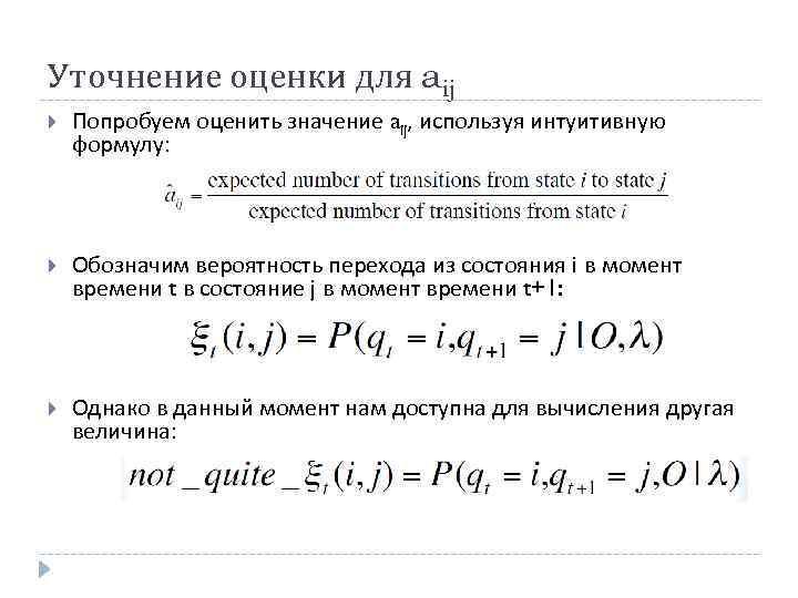 Уточнение оценки для aij Попробуем оценить значение aij, используя интуитивную формулу: Обозначим вероятность перехода