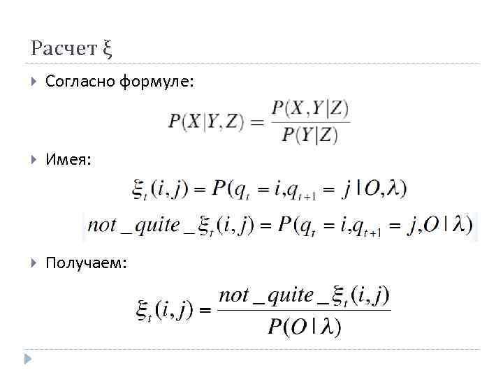 Расчет ξ Согласно формуле: Имея: Получаем: