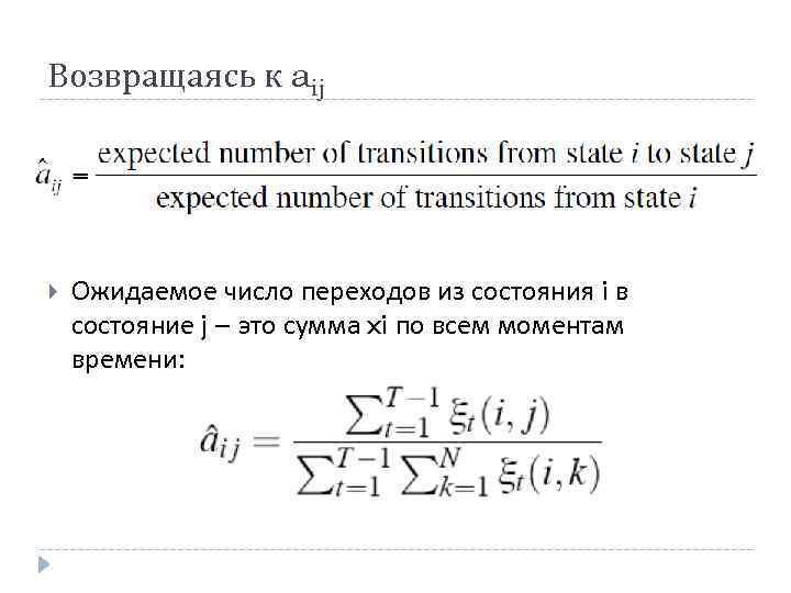 Возвращаясь к aij Ожидаемое число переходов из состояния i в состояние j – это