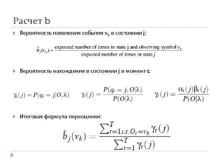 Расчет b Вероятность появления события vk в состоянии j: Вероятность нахождения в состоянии j
