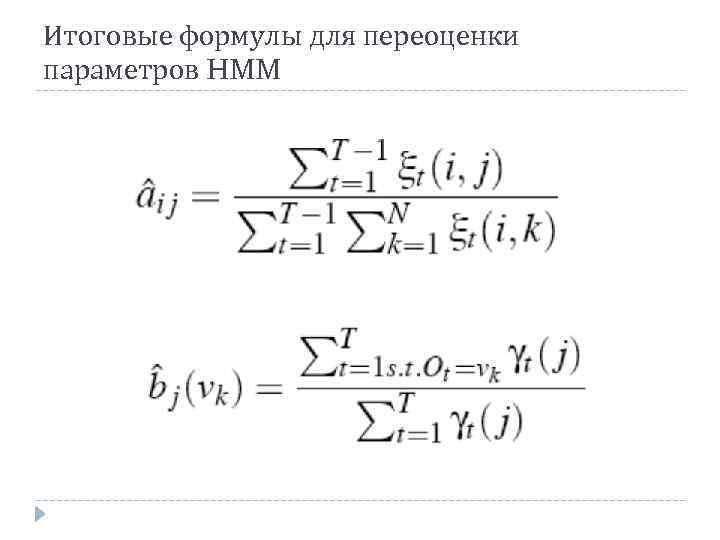 Итоговые формулы для переоценки параметров HMM