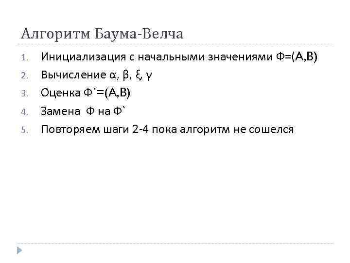 Алгоритм Баума-Велча 1. 2. 3. 4. 5. Инициализация с начальными значениями Ф=(A, B) Вычисление