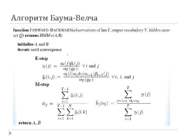 Алгоритм Баума-Велча