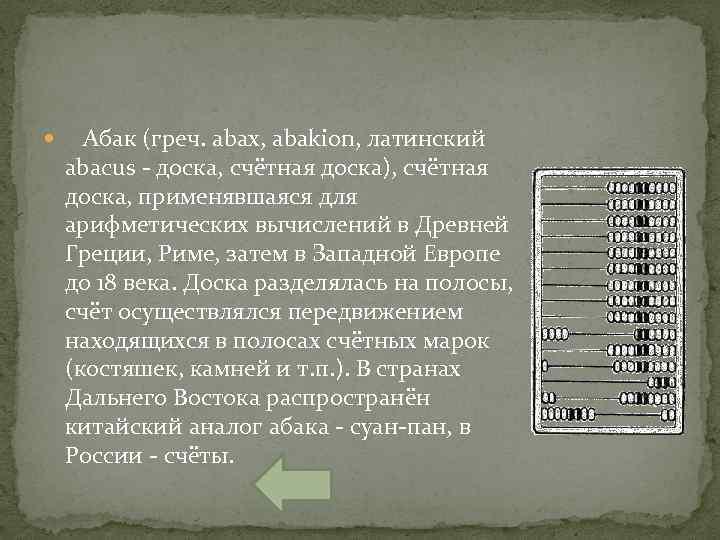 Абак (греч. abax, abakion, латинский abacus доска, счётная доска), счётная доска, применявшаяся для