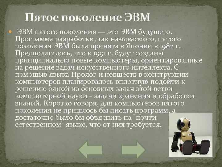 Пятое поколение ЭВМ пятого поколения — это ЭВМ будущего. Программа разработки, так называемого, пятого