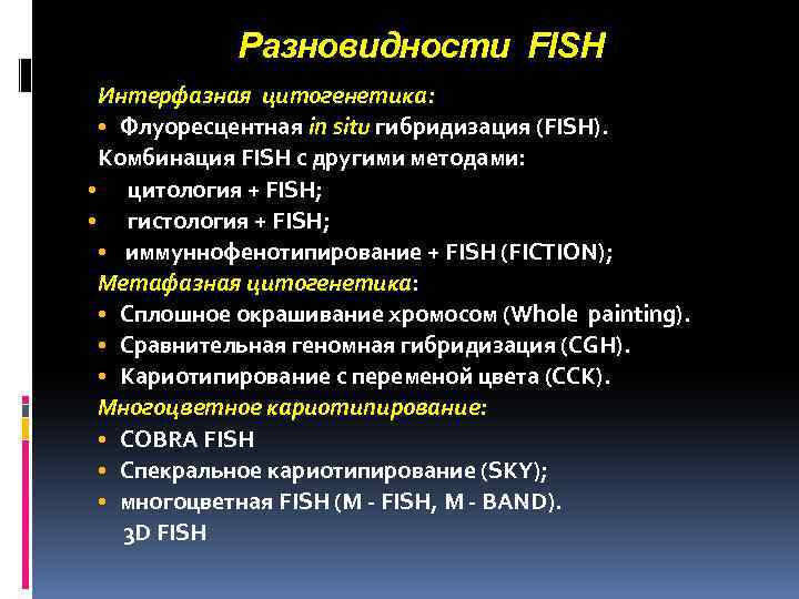 Разновидности FISH Интерфазная цитогенетика: • Флуоресцентная in situ гибридизация (FISH). Комбинация FISH с другими