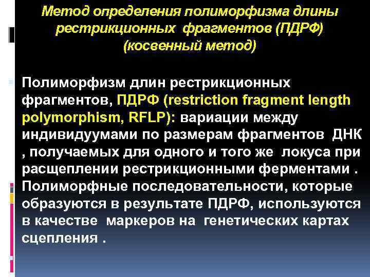 Метод определения полиморфизма длины рестрикционных фрагментов (ПДРФ) (косвенный метод) Полиморфизм длин рестрикционных фрагментов, ПДРФ