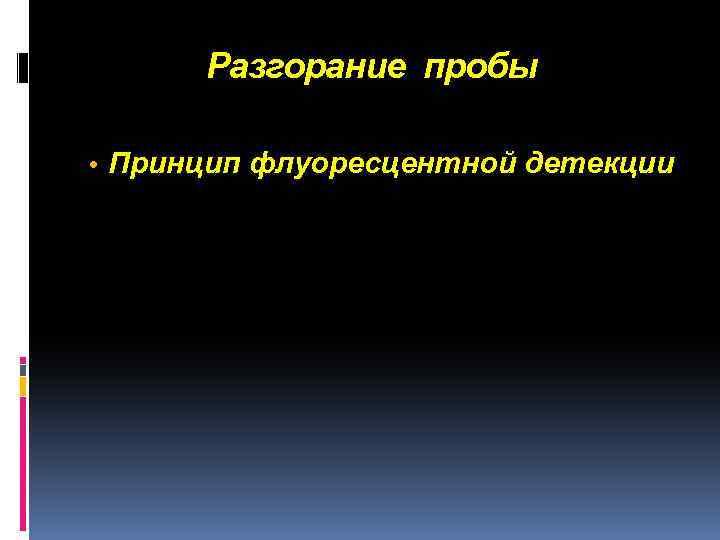 Разгорание пробы • Принцип флуоресцентной детекции
