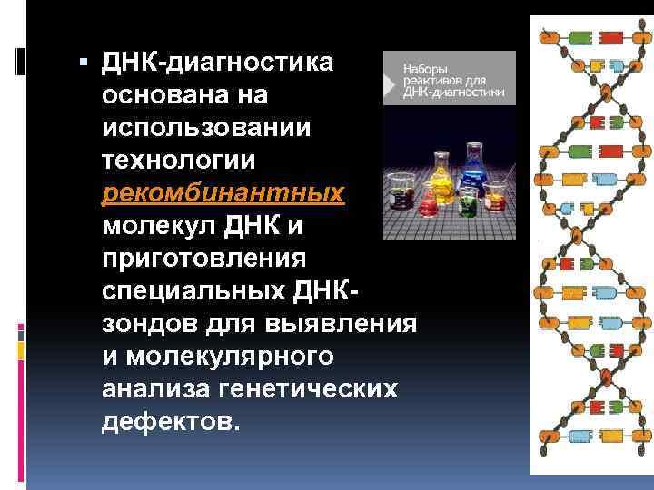 ДНК-диагностика основана на использовании технологии рекомбинантных молекул ДНК и приготовления специальных ДНКзондов для