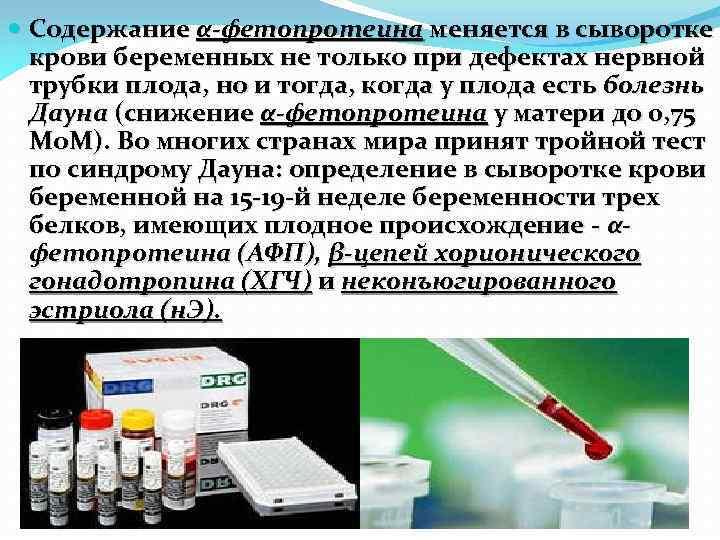 Содержание α-фетопротеина меняется в сыворотке крови беременных не только при дефектах нервной трубки