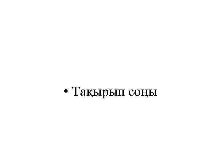 • Тақырып соңы