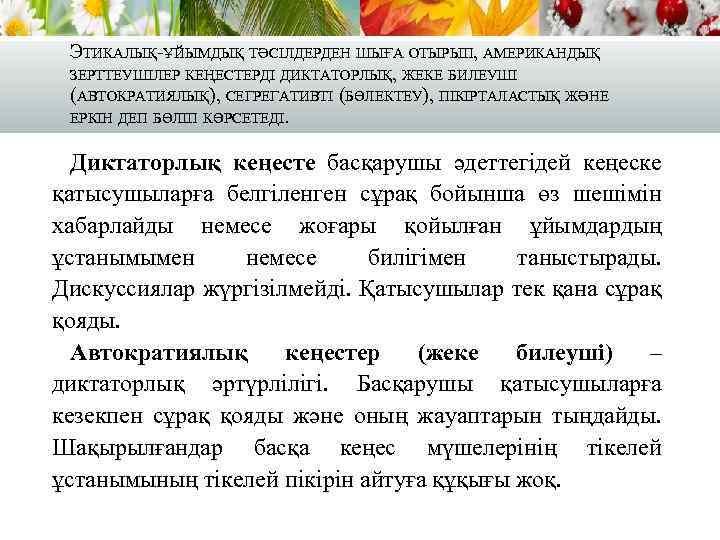 ЭТИКАЛЫҚ-ҰЙЫМДЫҚ ТӘСІЛДЕРДЕН ШЫҒА ОТЫРЫП, АМЕРИКАНДЫҚ ЗЕРТТЕУШІЛЕР КЕҢЕСТЕРДІ ДИКТАТОРЛЫҚ, ЖЕКЕ БИЛЕУШІ (АВТОКРАТИЯЛЫҚ), СЕГРЕГАТИВТІ (БӨЛЕКТЕУ), ПІКІРТАЛАСТЫҚ