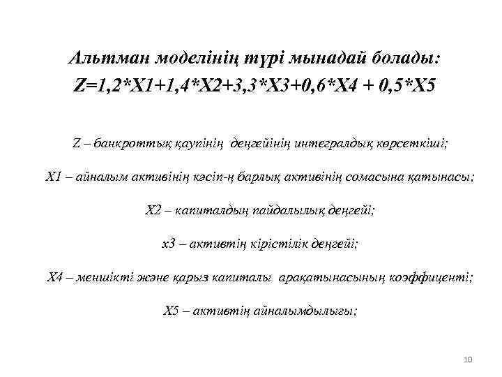 Альтман моделiнің түрі мынадай болады: Z=1, 2*X 1+1, 4*X 2+3, 3*X 3+0, 6*X 4