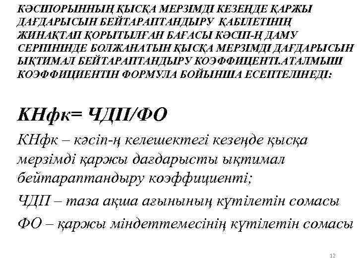 КӘСІПОРЫННЫҢ ҚЫСҚА МЕРЗІМДІ КЕЗЕҢДЕ ҚАРЖЫ ДАҒДАРЫСЫН БЕЙТАРАПТАНДЫРУ ҚАБІЛЕТІНІҢ ЖИНАҚТАП ҚОРЫТЫЛҒАН БАҒАСЫ КӘСІП-Ң ДАМУ СЕРПІНІНДЕ