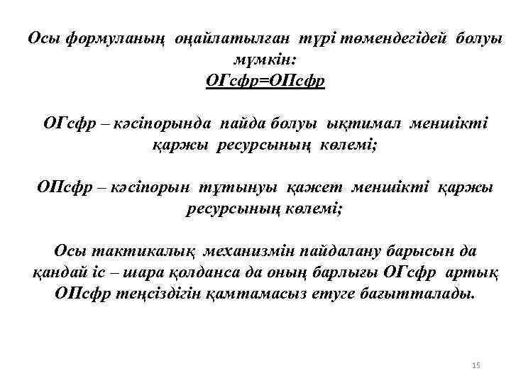 Осы формуланың оңайлатылған түрі төмендегідей болуы мүмкін: ОГсфр=ОПсфр ОГсфр – кәсіпорында пайда болуы ықтимал